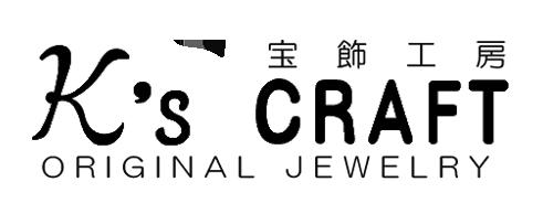 宝飾工房KsCRAFT ケイズクラフト